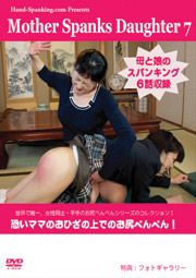 Mother Spanks Daughter 7